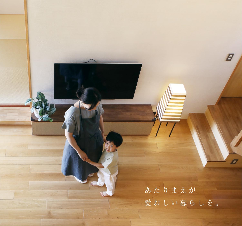 私たちの家づくり|関元工務店|香川県高松市